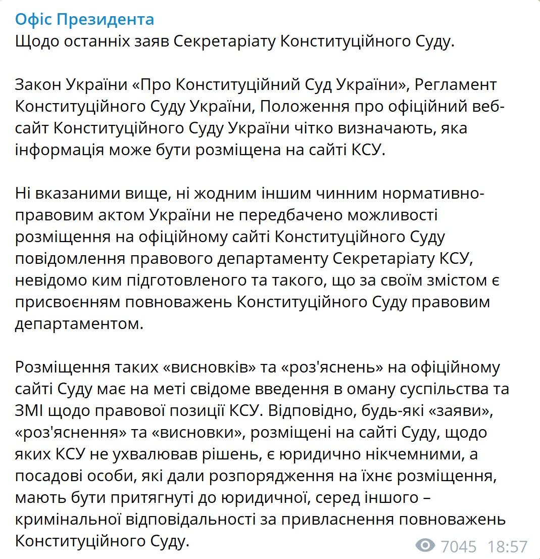 Сам ты ничтожный: Офис Президента отреагировал на заявление КСУ по отставке Тупицкого 9