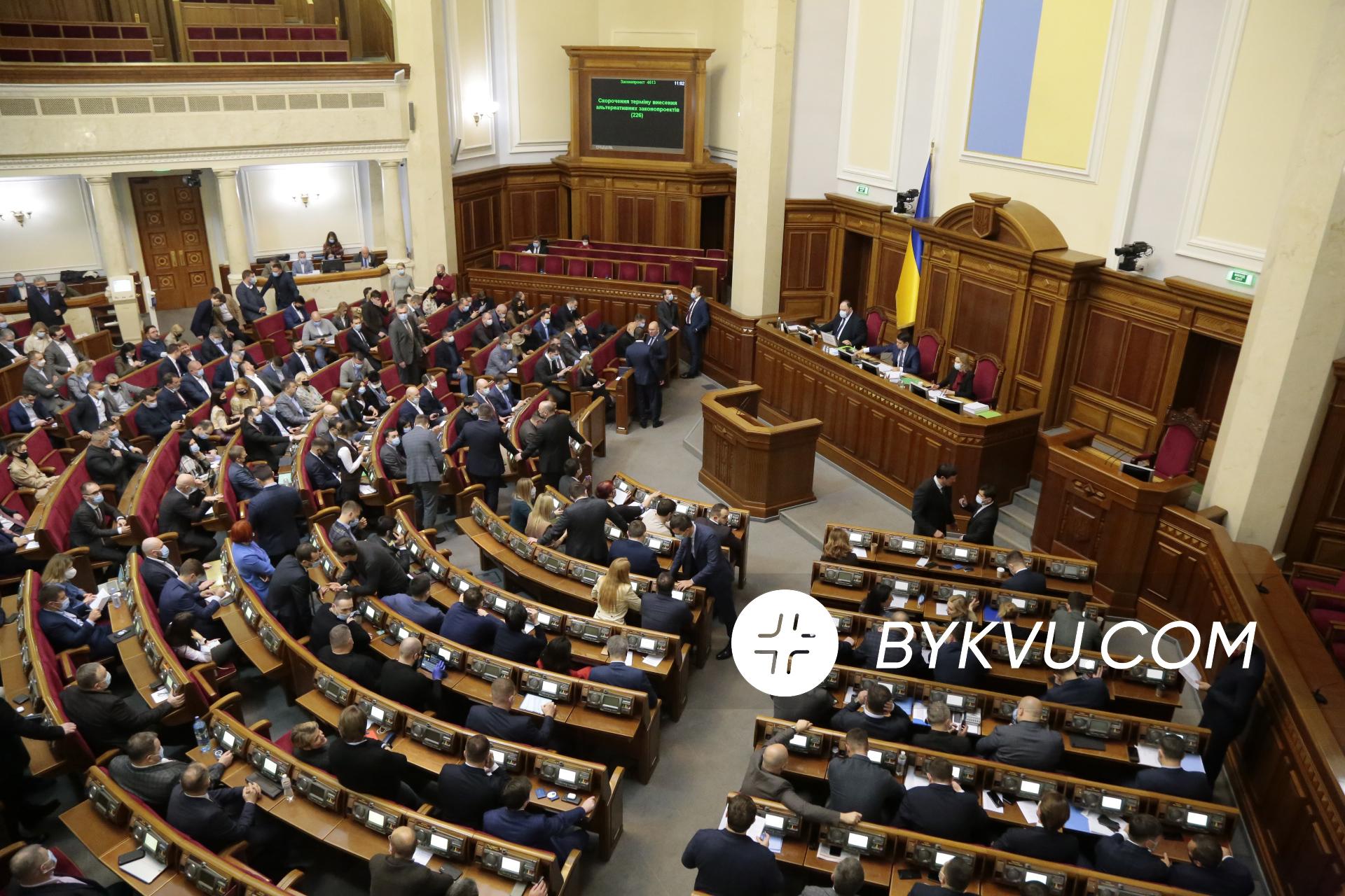 Верховна Рада 26 січня