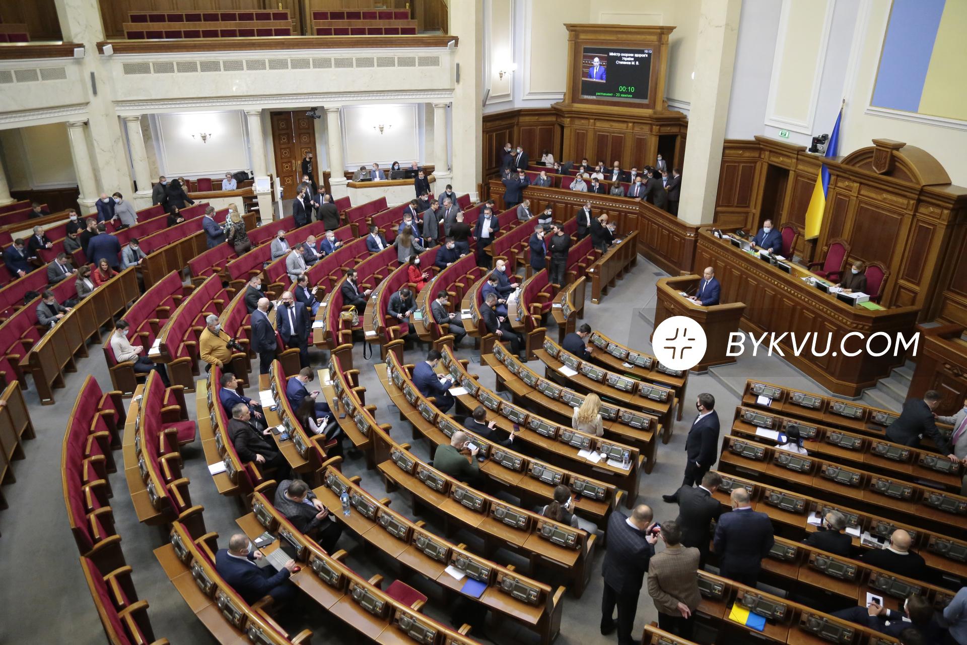 Верховна Рада 5 лютого