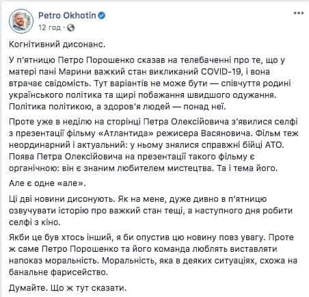 Петро Охотін