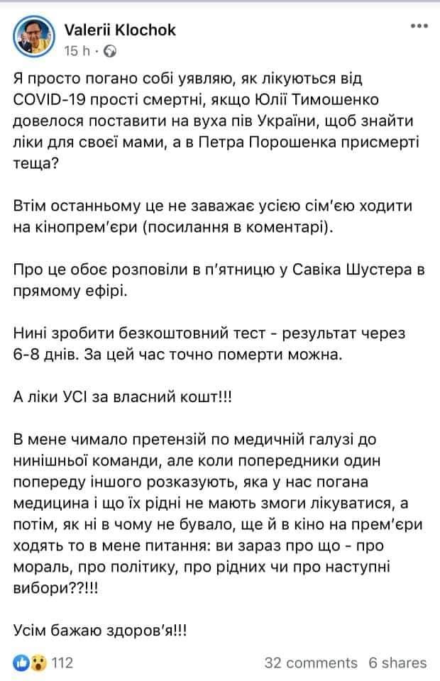 Валерій Клочок