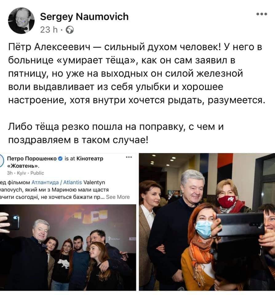 Сергій Наумович