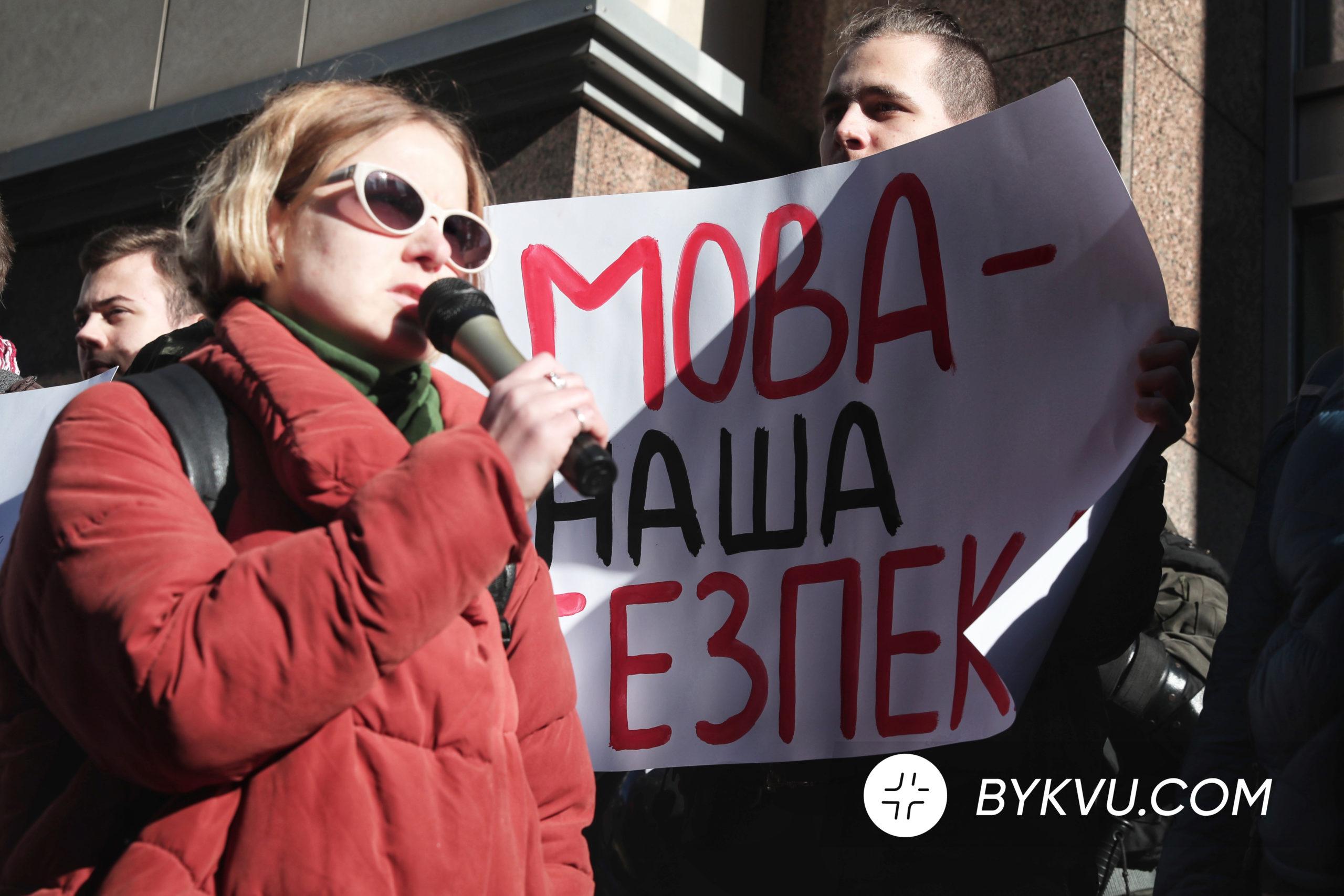 Акція проти змін у закон про мову