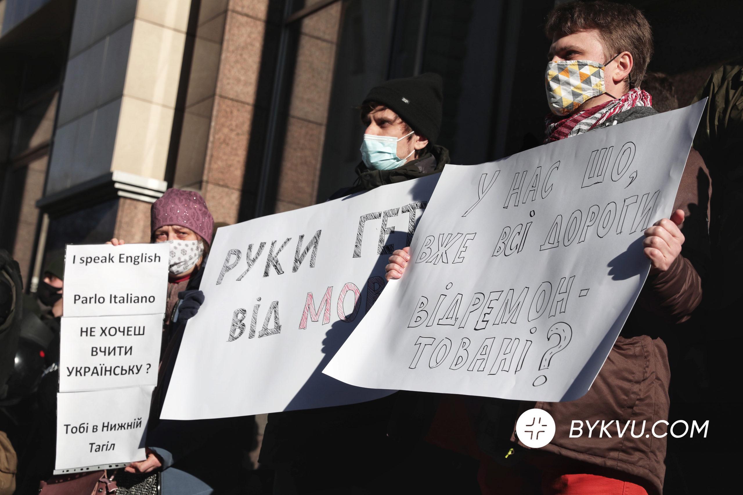Акція проти змін у закон про мовуАкція проти змін у закон про мову