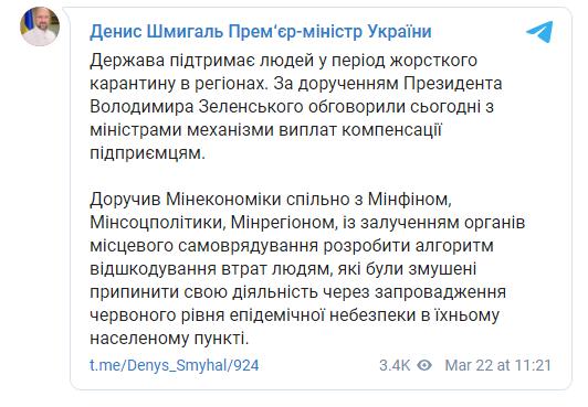 """Шмигаль: буде діяти механізм компенсації підприємцям у """"червоних"""" зонах"""