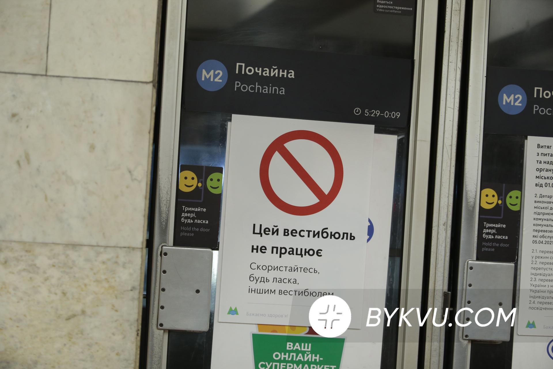 локдаун_Киев_карантин