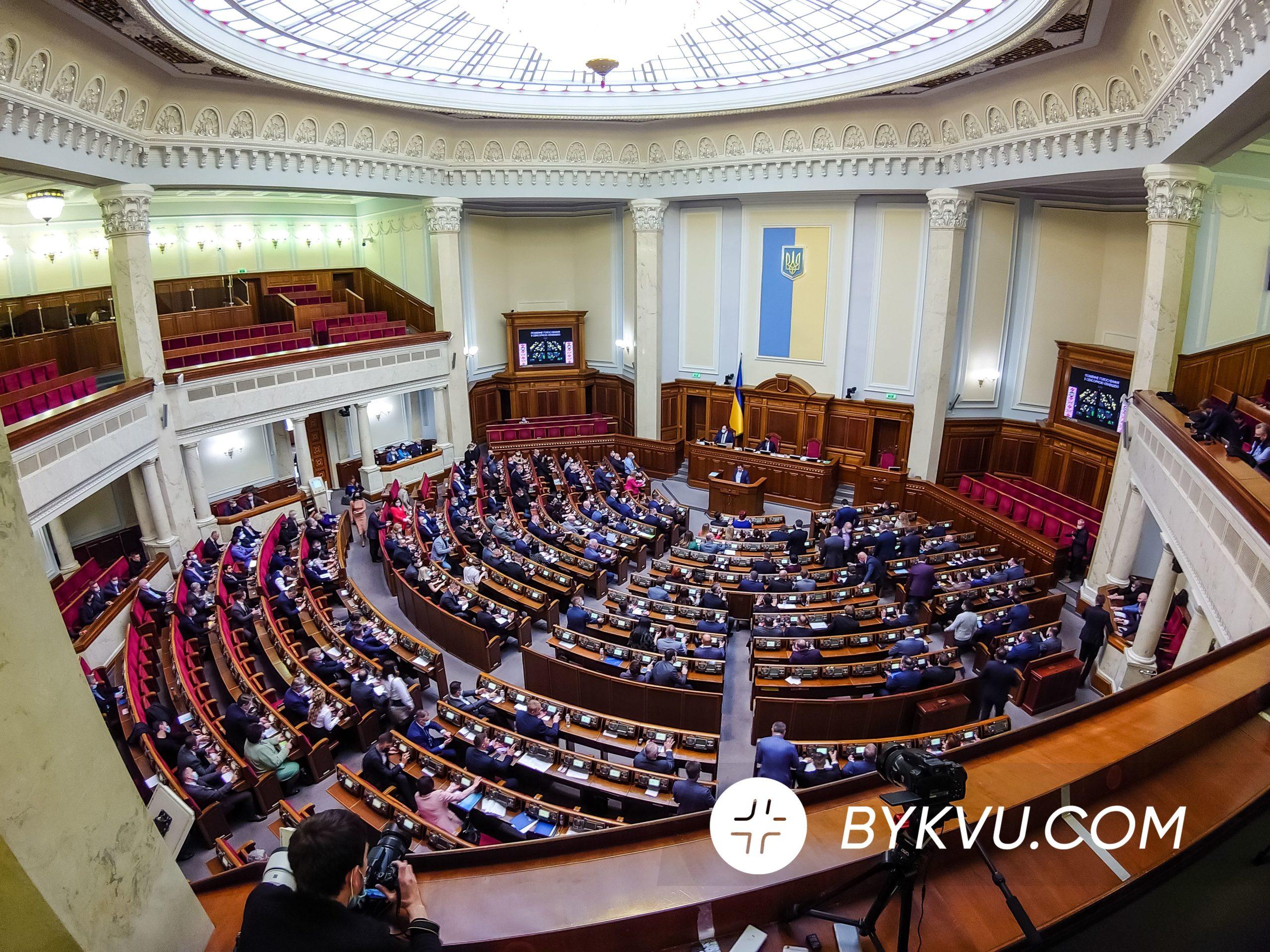 Верховна Рада 13 квітня