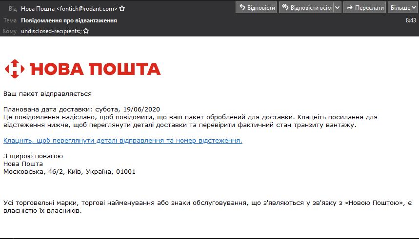 """На електронні адреси держорганів України надходять вірусні повідомлення: зловмисники маскуються під """"Нову пошту"""""""