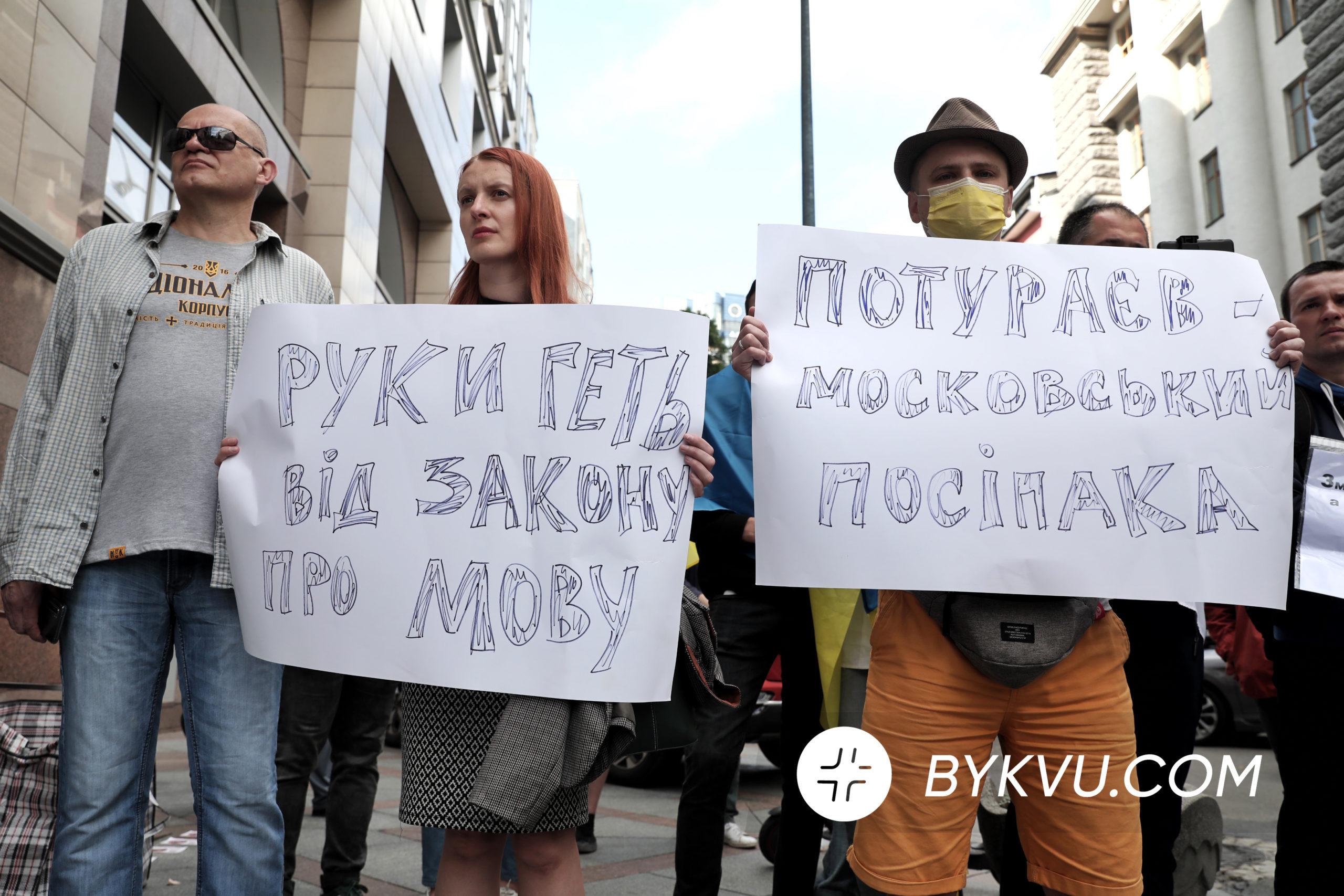 Потураєв_Акція на захист мови