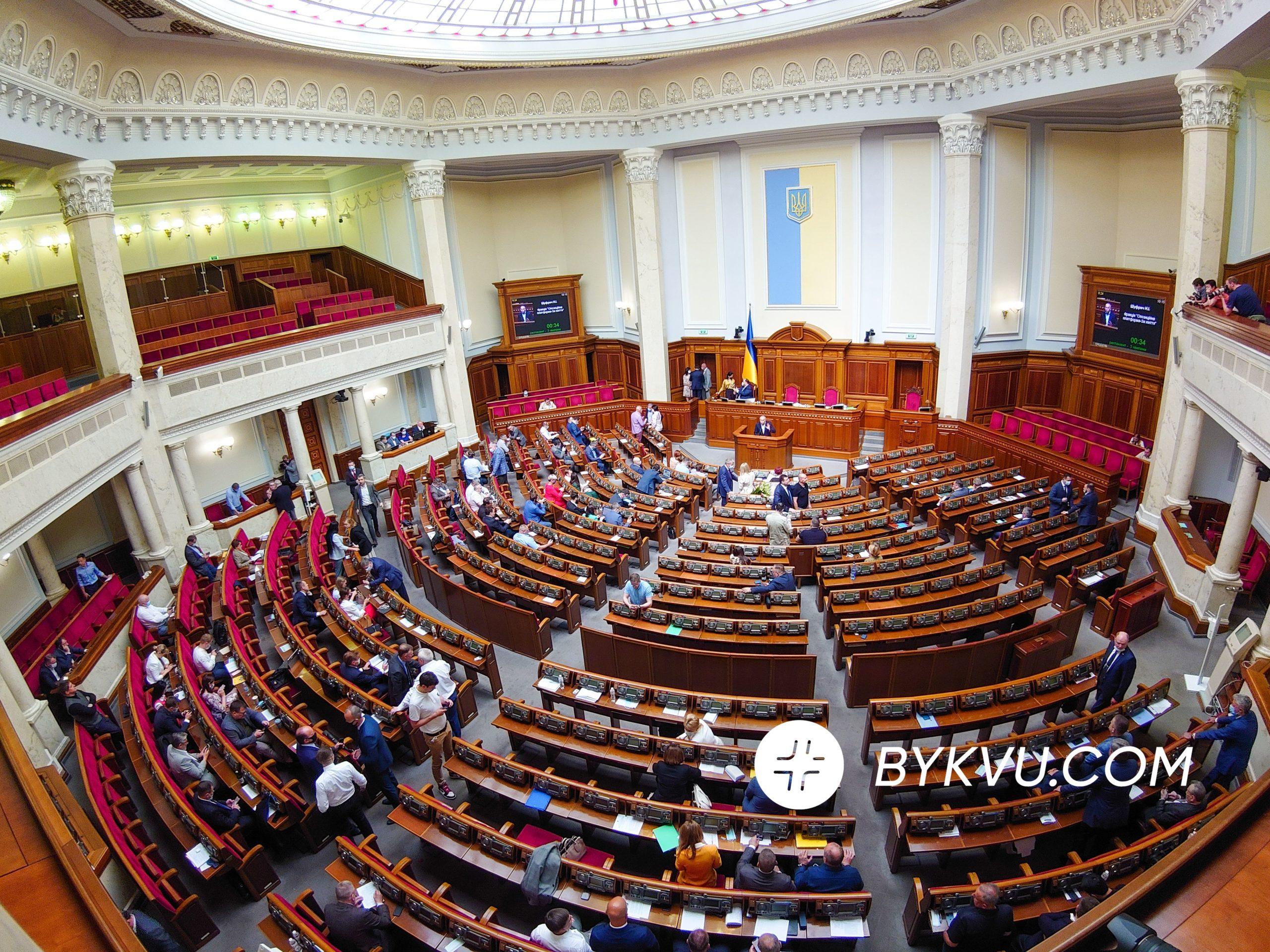 Верховна Рада 16 червня