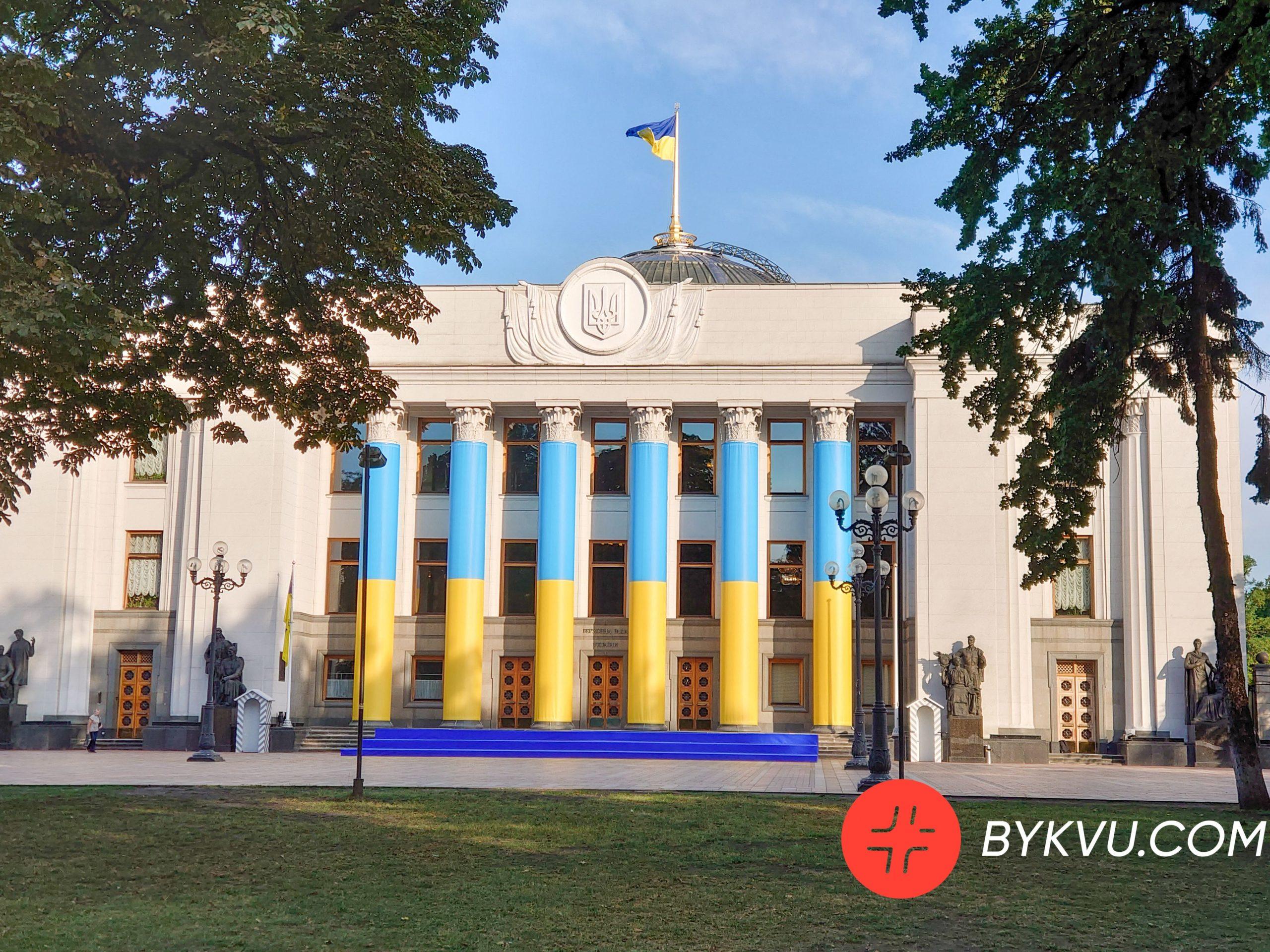 Верховна Рада 20 серпня 2021