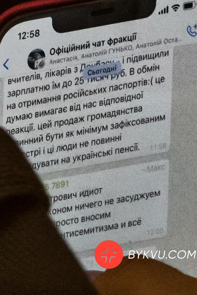 чат слуг_вятрович