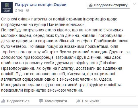 одесса24