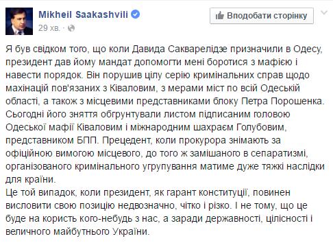 саакашвили20