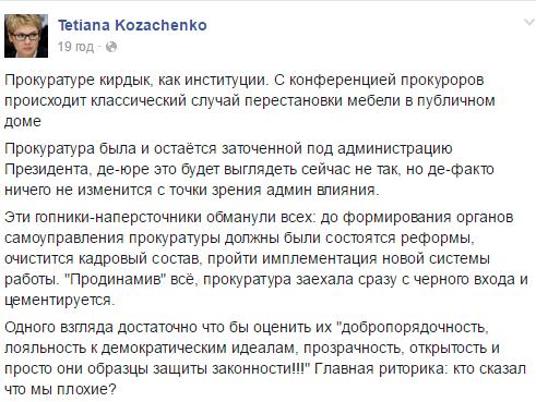 козаченко2