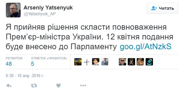 яценюк34 copy