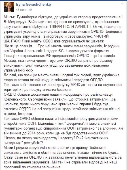 геращенко copy