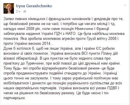геращенко copy copy copy