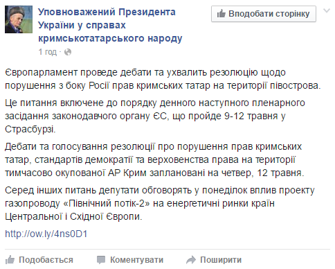 джемилев2