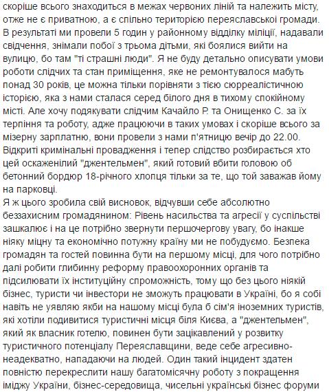 клименко8
