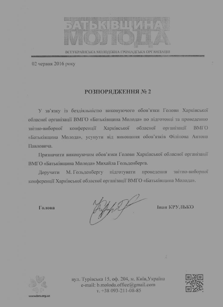 Харків БМ 001 1 743x1024