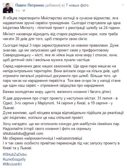 петренко1