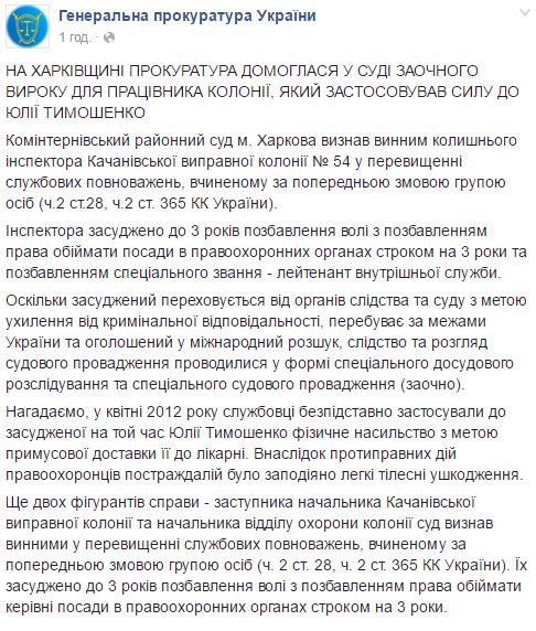 тимошенко18