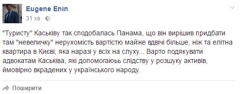 каськив3