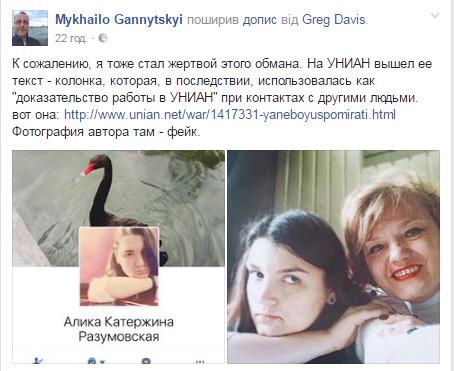 gannitskiy