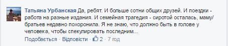 urbanskaya
