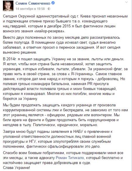 семенченко1