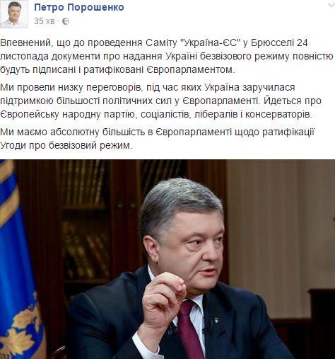порошенко160