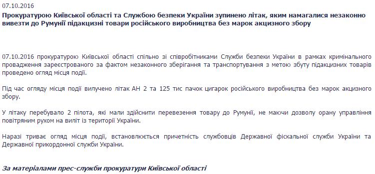 прокуратура111