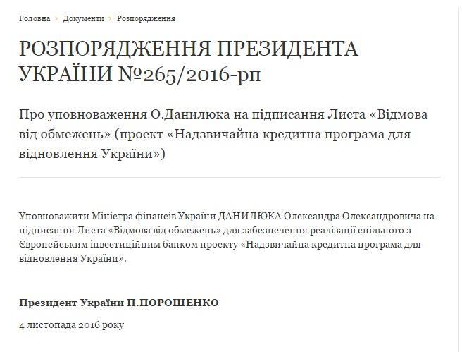 порошенко copy