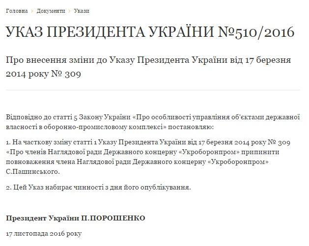порошенко указ