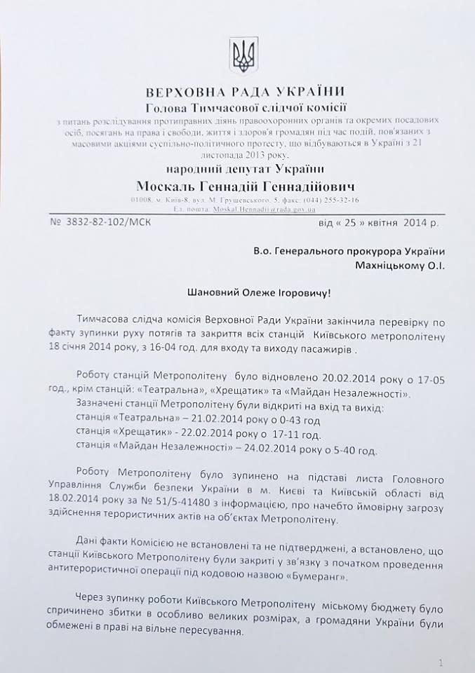 моск1