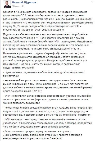 щуриков