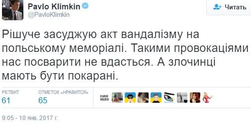 климкин14