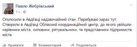 жебривский3