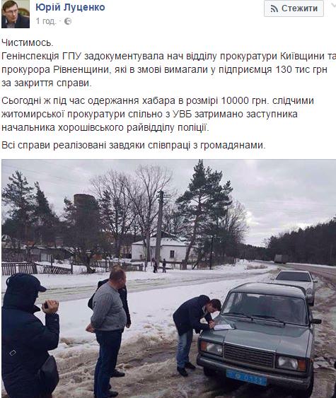 луценко124
