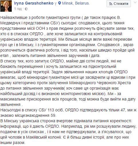 геращенко22
