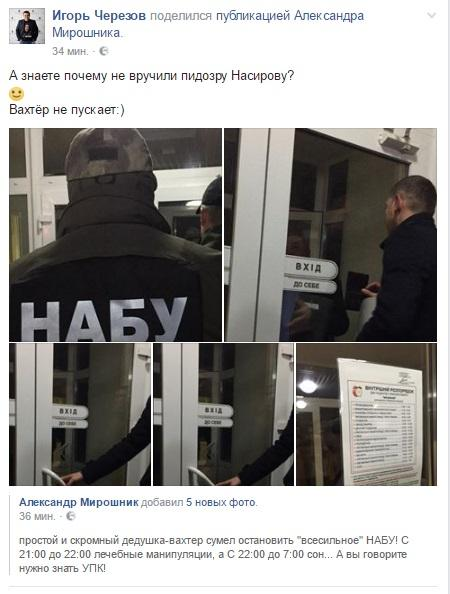 черезов