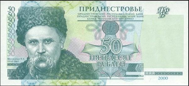 50 PMR 2000 ruble obverse