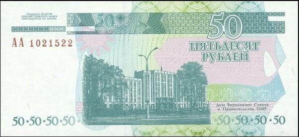 50 PMR 2000 ruble reverse