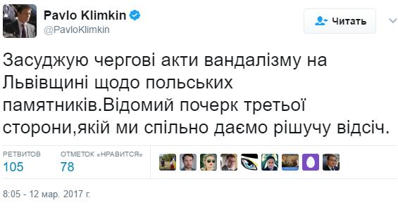 климкин19