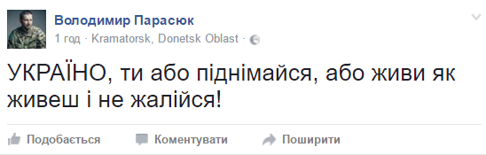 парасюк31