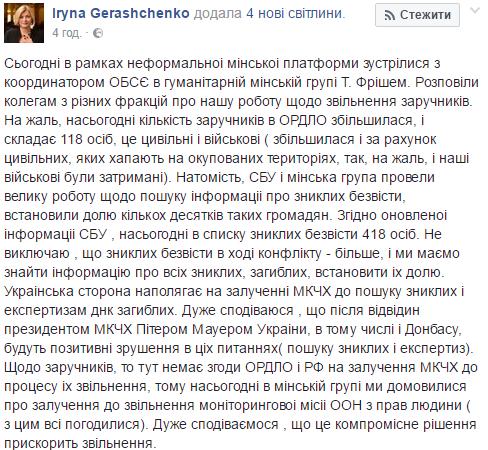 геращенко24