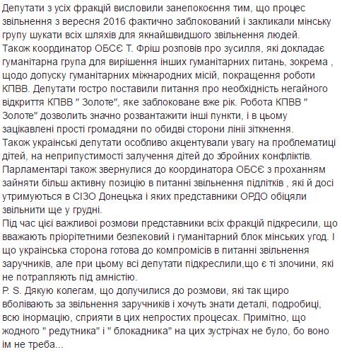 геращенко25