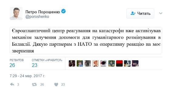 порошенко твиттер