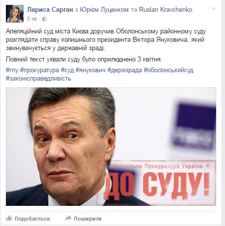 yanukov